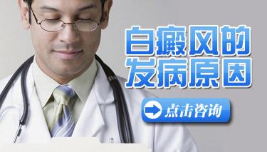 白癜风病因一般会有哪些