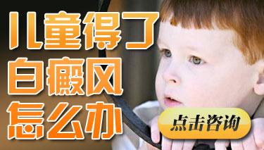 儿童治疗白癜风如何护理
